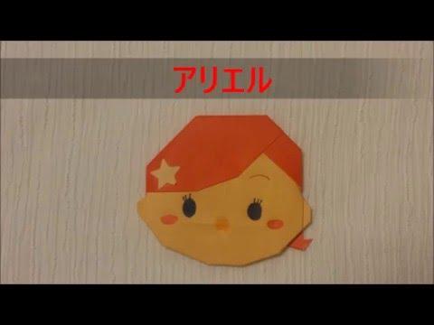 311. YouTube · 折り紙☆アリエル