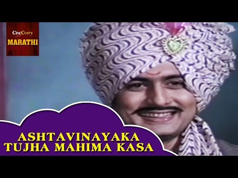 Ashtavinayaka Tujha Mahima Kasa Full Video Song | Ashtavinayak | Superhit Marathi Song