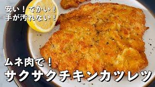 チキンカツレツ Koh Kentetsu Kitchen【料理研究家コウケンテツ公式チャンネル】さんのレシピ書き起こし