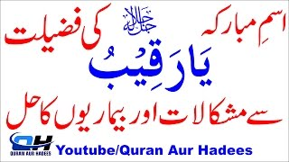 Ya Raqeeb Ki Fazilat | Allah ky Namo sy Ilag | Quran Aur Hadees
