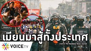 Overview-ประชาชนสู้เผด็จการไม่ถอย ลุกขึ้นสู้ทุกเมืองแม้โดนปราบ ทหารฆ่าวันเดียวอีก10 ศพยังสกัดไม่อยู่