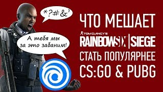 Что мешает Rainbow Six: Siege стать ПОПУЛЯРНЕЕ CS:GO, PUBG и Fortnite