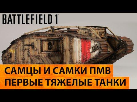 Самцы и самки Первой мировой войны (тяжелые британские танки Mark I-IX) | Battlefield 1