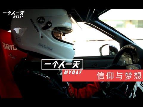 【一个人一天】他开着GTR 带你体验速度与激情!