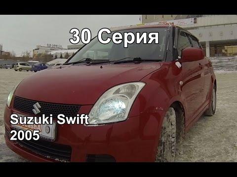 Suzuki Swift. Обзор  (30 Серия)