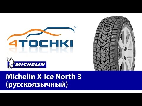 Michelin X-Ice North 3 (русскоязычный)