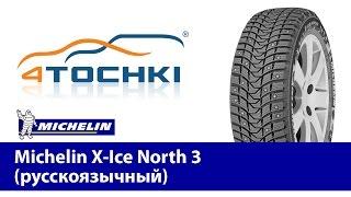 Michelin X-Ice North 3 (русскоязычный) - 4 точки. Шины и диски 4точки - Wheels & Tyres 4tochki(Видеоролик о шипованных шинах Michelin X-Ice North 3 предназначеных для широкого спектра автомобилей эксплуатируем..., 2013-09-12T05:38:02.000Z)