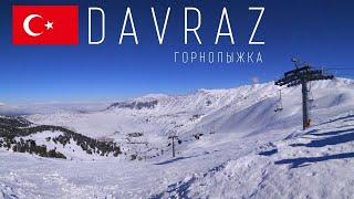Турция горнолыжный курорт Давраз