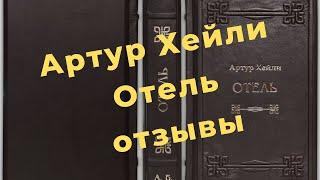 Артур Хейли Отель Хейли Отель отзывы роман Отель Хейли Артур Хейли Отель купить