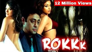 ROKKK - FULL HINDI HORROR MOVIE II रोक - फुल हिंदी हॉरर मूवी II STORY OF A CURSED HOUSE II F3