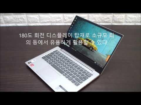 휴대성까지 생각한 라이젠 노트북, 레노버 아이디어패드 S340-14API Picasso R3