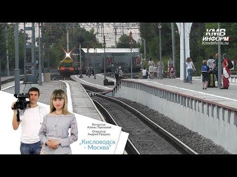 Регион. Фирменный двухэтажный поезд Кисловодск-Москва
