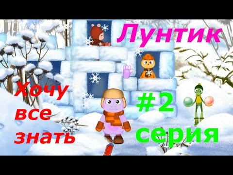 Лунтик. Хочу все знать - #2 серия. Обучающий игровой мультик для детей.