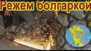 Как ровно разрезать металл болгаркой, по шаблону(Таким способом режут металл болгаркой профессионалы. Очень эффективно. И срез получается ровный-преровный...., 2016-05-15T18:14:09.000Z)