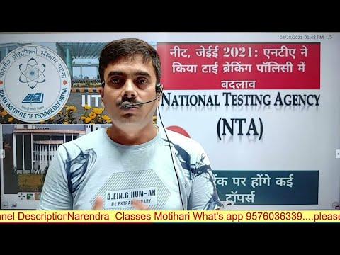 Jee Mains 2021 Shocking Update/Neet 2021 Latest News Today By NTA/neet 2021 Latest News Today By Nta