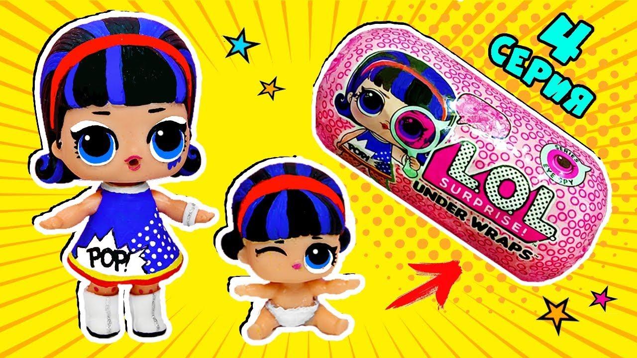куклы лол декодер новые лол 4 серия большие сестрички ооак на куклах лол ирина иваницкая