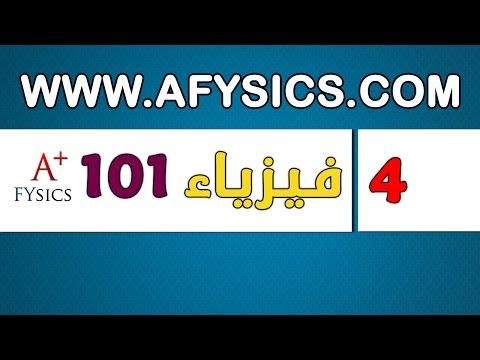 فيزياء عامة 101 تحليل الأبعاد – CH1 Physics 101 Dimensional Analysis