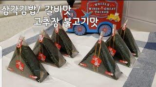 09삼각김밥 갈비맛고추장 불고기맛 김밥소풍쉬운요리