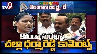 TRS Challa Dharma Reddy sensational comments on Konda Surekha - TV9