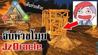 Ark Survival | จับหัวขโมย Jz Oracle