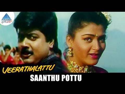 Veera Thalattu Tamil Movie Songs | Saanthu Pottu Video Song | Murali | Kushboo | Ilayaraja