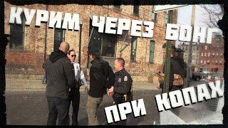 VitalyzdTv. Русская озвучка. Bong Prank On Cops! / Пранк: Пыхаем На Глазах У Копов!