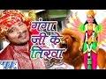 गंगा जी के तिरवा - Jay Jay Bol Mai Ke - Parmod Premi Yadav - Bhojpuri Devi Geet 2016 new