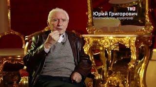 Юрий Григорович. Великий деспот