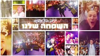 יניב בן משיח -  השמחה שלנו | Yaniv Ben Mashiach - Hasimha Shelanu
