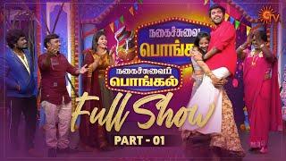 Nagaichuvai Pongal – Full Show | Pongal Special Show | Sun Tv