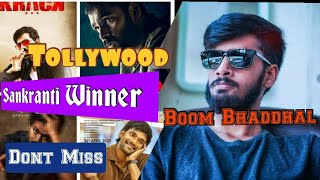 Tollywood Sankranti Winner 2021 || Best Movie In Pongal Season 2021 || Best Telugu Movie in Pongal |