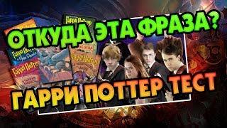 Из Какой Части Гарри Поттера Цитата? Проверь себя!