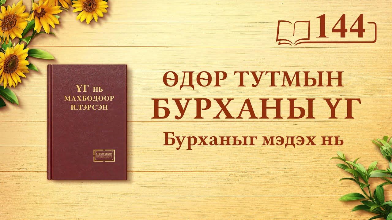 """Өдөр тутмын Бурханы үг   """"Цор ганц Бурхан Өөрөө V""""   Эшлэл 144"""
