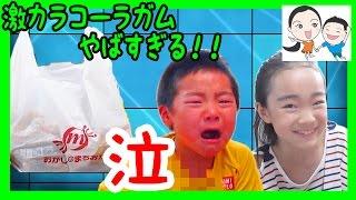 おかしのまちおか★激カラコーラガムに泣く。ベイビーチャンネル thumbnail