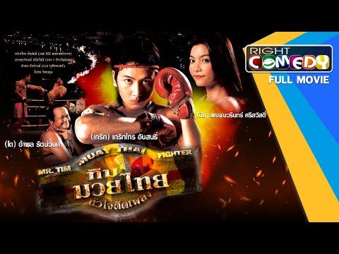 หนังตลกไทยแอคชั่นโครตฮา - ทิมมวยไทย หัวใจติดเพลง หนังใหม่ เต็มเรื่อง Full Movie