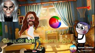 😲🤫பேய்கதை😰😱   பேயுடன் ball விளையாடும் சிட்டு   pei kathai   kanyakumari slang   nagercoil slang