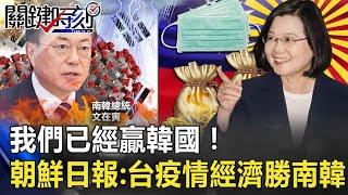我們已經贏韓國! 朝鮮日報:台灣疫情和經濟完勝看中國臉色的南韓!【關鍵時刻】20210104-2 劉寶傑 黃世聰 陳東豪 吳子嘉 李正皓