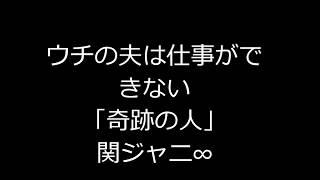 錦戸亮さん主演ドラマ! ウチの夫は仕事ができない 主題歌についての詳...