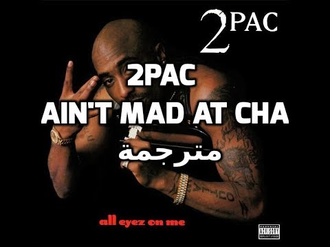 2pac - ain't mad at cha ترجمة أغنية توباك