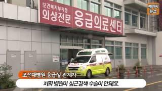 [자막뉴스] 조대병원 야간 응급실 내과 진료 공백..