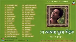Je Amay Dukkho Dilo - Badshah Bulbul - Full Audio Album