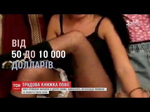 Легалізація проституції: підрив інституту сім'ї чи поповнення бюджету України