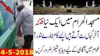 Masjid ul Haram, Khana Kaaba Mn Ek Naya Fitna | Saudi Arabia latest updates | Jumbo TV
