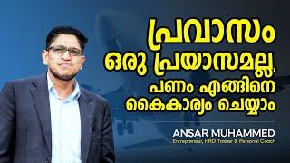 Ansar Muhammed Malayalam Motivational- Pravasam Oru Prayasamalla