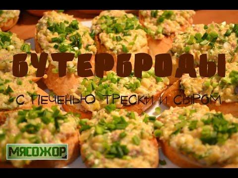 ЗАКУСКИ. Бутерброды с печенью трески и сыром