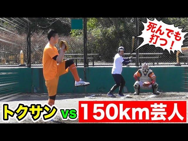 150キロ投げるお笑い芸人ティモンディ高岸が…トクサンに挑む!野球YouTuberのプライド爆発!