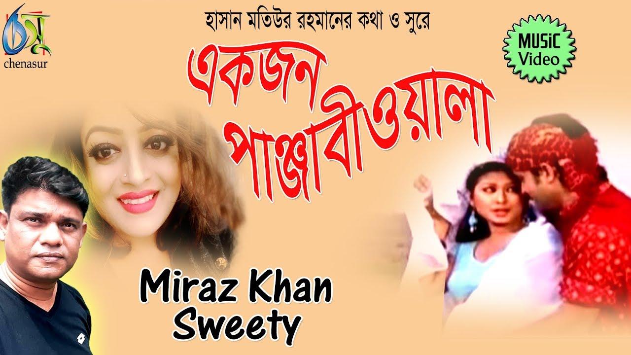 Ekjon Panjabiwala [ একজন পাঞ্জাবীওয়ালা ] Sweety | Miraz । Bangla New Folk Song