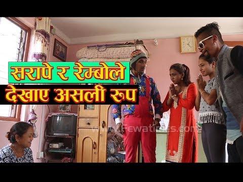 Nepali Comedy Guleli 17 || सरापे र रेम्बाेले देखाए असली रूप || Ft.Raju Comedy | Yadab Debkota