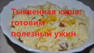 Тыквенная каша: готовим полезный ужин
