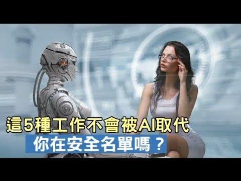 【適者生存片】這5種人不會被AI取代 你在安全名單嗎? | 台灣蘋果日報